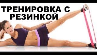 """Тренировка с резинкой для фитнеса. Фитнес проект """"Худеем за три месяца 2"""""""