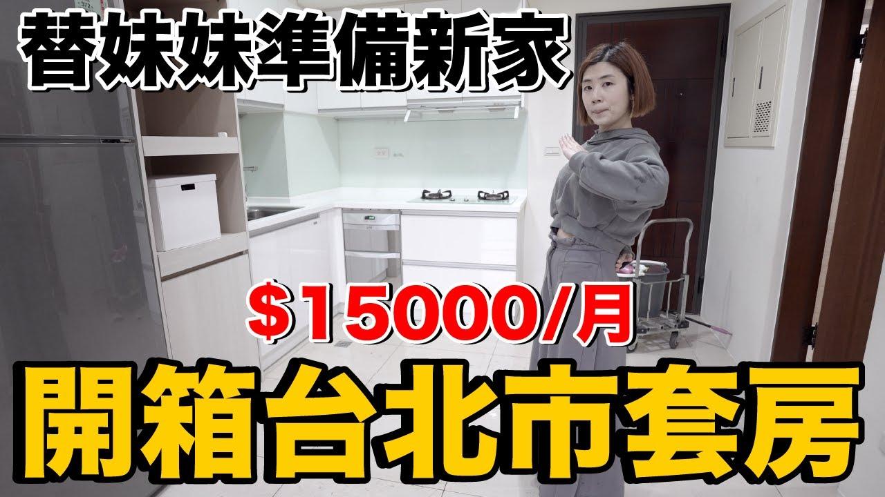 開箱租金15000元的台北套房...幫妹妹準備新家!