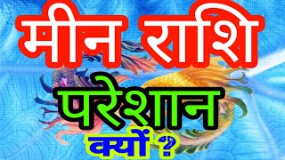 All about PISCES / मीन राशि ॥ आपके जीवन के अनछुए पहलू PISCES predictions