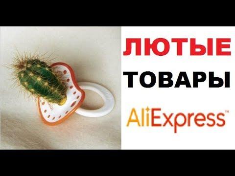 Лютые товары с АЛИ экспресс