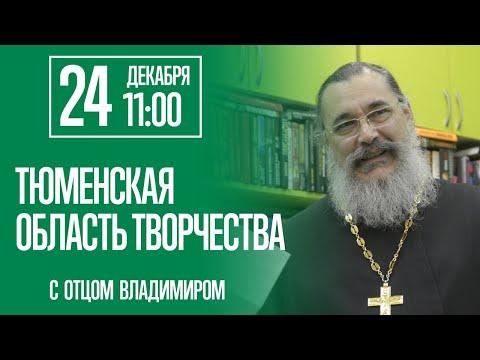 Тюменская область творчества, - с отцом Владимиром