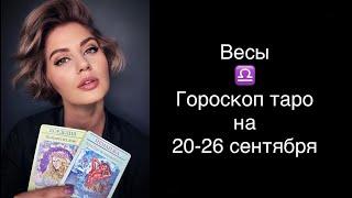 ♎️ Весы / Медные трубы / Гороскоп таро на 20-26 сентября