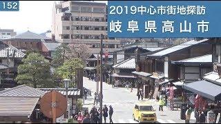 2019中心市街地探訪152・・岐阜県高山市