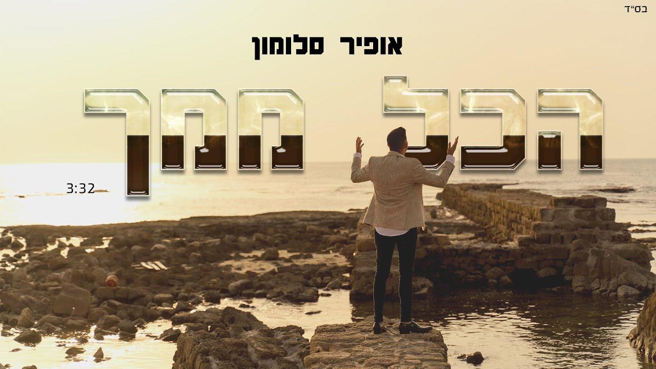אופיר סלומון - הכל ממך (קליפ רשמי) Ofir Salomon