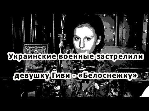 Украинские военные застрелили
