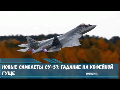 Новые самолеты Су-57- гадание на кофейной гуще