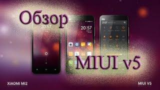 Первый взгляд на MIUI v5 на русском(Сегодня обозреваем новое поколение прошивок от китайской компании Xiaomi - MIUI v5. Смотреть будем на смартфоне..., 2013-03-20T19:32:40.000Z)