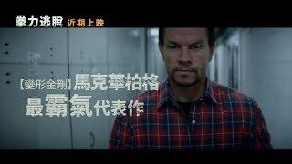 【拳力逃脫】Mile 22 精彩預告 ~ 8/17 殺出重圍