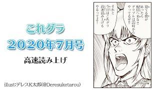 【VTuber獅堂リオ】これグラ7月号高速読み上げ【グラブル/グランブルーファンタジー】