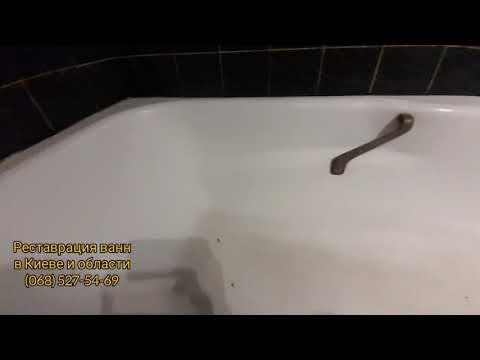 Как убрать скол на ванне. Реставрация ванн.