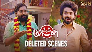 Vannakkamda Mappilei - Deleted Comedy Scene | G V Prakash | Sun Entertainment | Streaming on SUN NXT