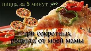 3 РЕЦЕПТА ПИЦЦЫ Как приготовить пиццу без замеса теста