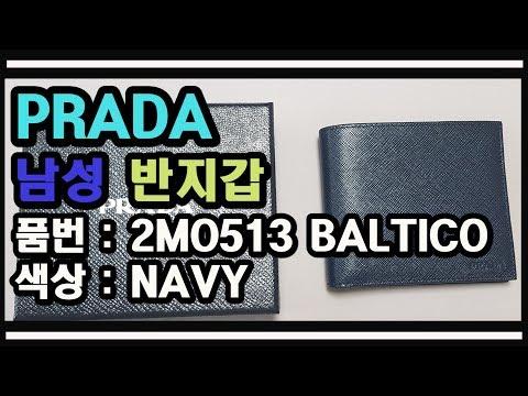PRADA 남성 명품 반지갑 리뷰 (2MO513 BALTICO)