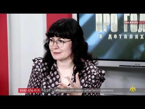 Про головне в деталях. О. Деркачова . Р. Голод. Про запровадження нового українського правопису