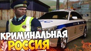 ВЗЯТКА ГАИШНИКУ - GTA КРИМИНАЛЬНАЯ РОССИЯ #25