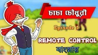 Chacha Choudhary Video in MP4,HD MP4,FULL HD Mp4 Format