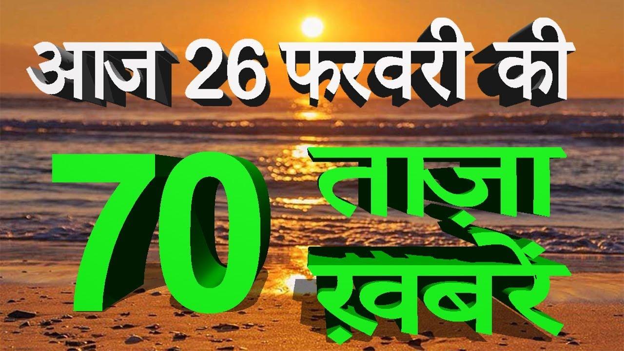 26 February Morning News | आज सुबह की 50 ताज़ा ख़बरें | Nonstop News | Headlines | Mobile News 24.
