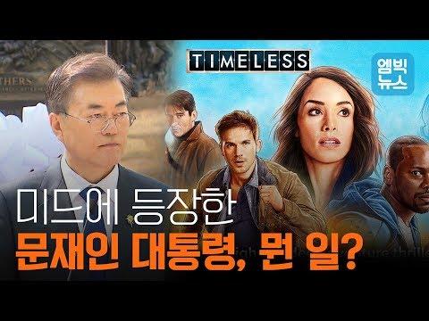 미드까지 진출한 문재인 대통령과 흥남철수 이야기