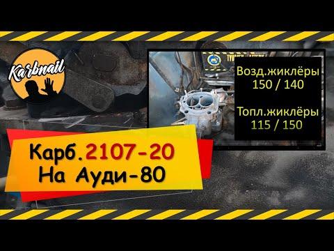 Карбюратор 2107-20 с мех приводом 2 й кам на АУДИ-80 (1,6)