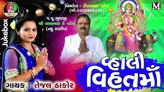 Tejal Thakor || Vahali Vihat Ma || New Gujrati Song || Jay Shree Ambe Sound