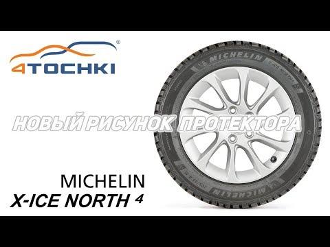 Новый рисунок протектора Michelin X-Ice North 4 на 4точки