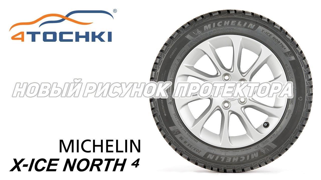 Новый рисунок протектора Michelin X-Ice North 4 на 4точки. Шины и диски 4точки - Wheels & Tyres