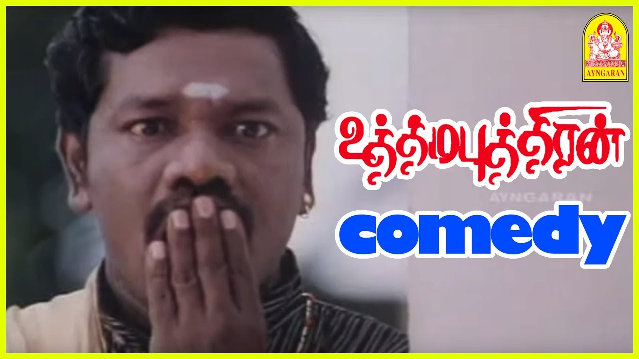 Download நீ அடிக்கிற தண்ணி இல்ல மாமா | Dhanush Returns Home | Uthama Puthiran Tamil Movie | Dhanush | Genelia