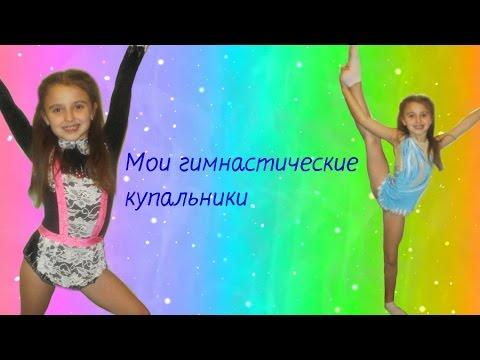 Мои купальники для художественной гимнастики!