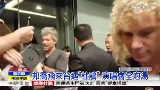 """【中視新聞】邦喬飛來台遇""""杜鵑"""" 演唱會全泡湯20150929"""