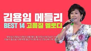 김용임 인기 트로트 메들리 스페셜 (빙빙빙/사랑님/사랑…