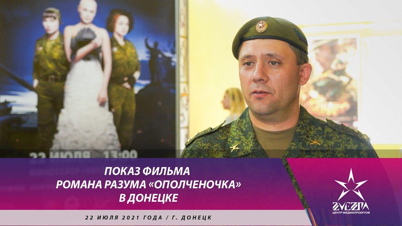 Показ фильма Романа Разума «Ополченочка»