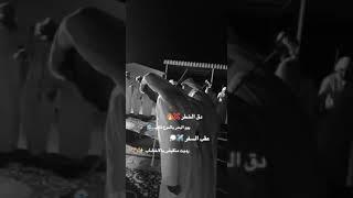 فرقة سلطان الريسي - دق الخطر ❌
