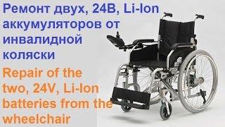 Ремонт двух LI-Ion аккумуляторов на 24В от инвалидной коляски