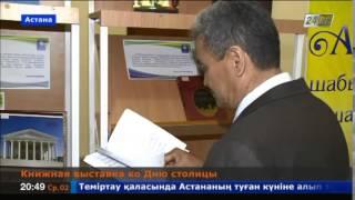 В Национальной библиотеке открылась книжная выставка ко Дню столицы