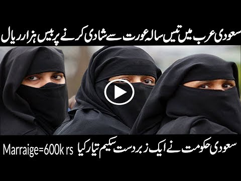 Good News for Saudi Arab Citizens | Marraige in Saudi Arabia | Saudi Arab Shocking News