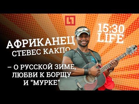 Африканец Стевес Какпо – исполняет песни о русской зиме, любви к борщу и «Мурке»