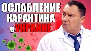 Ослабление карантина в Украине Как коронавирус в Украине изменил жизнь простых людей Юмор 2021