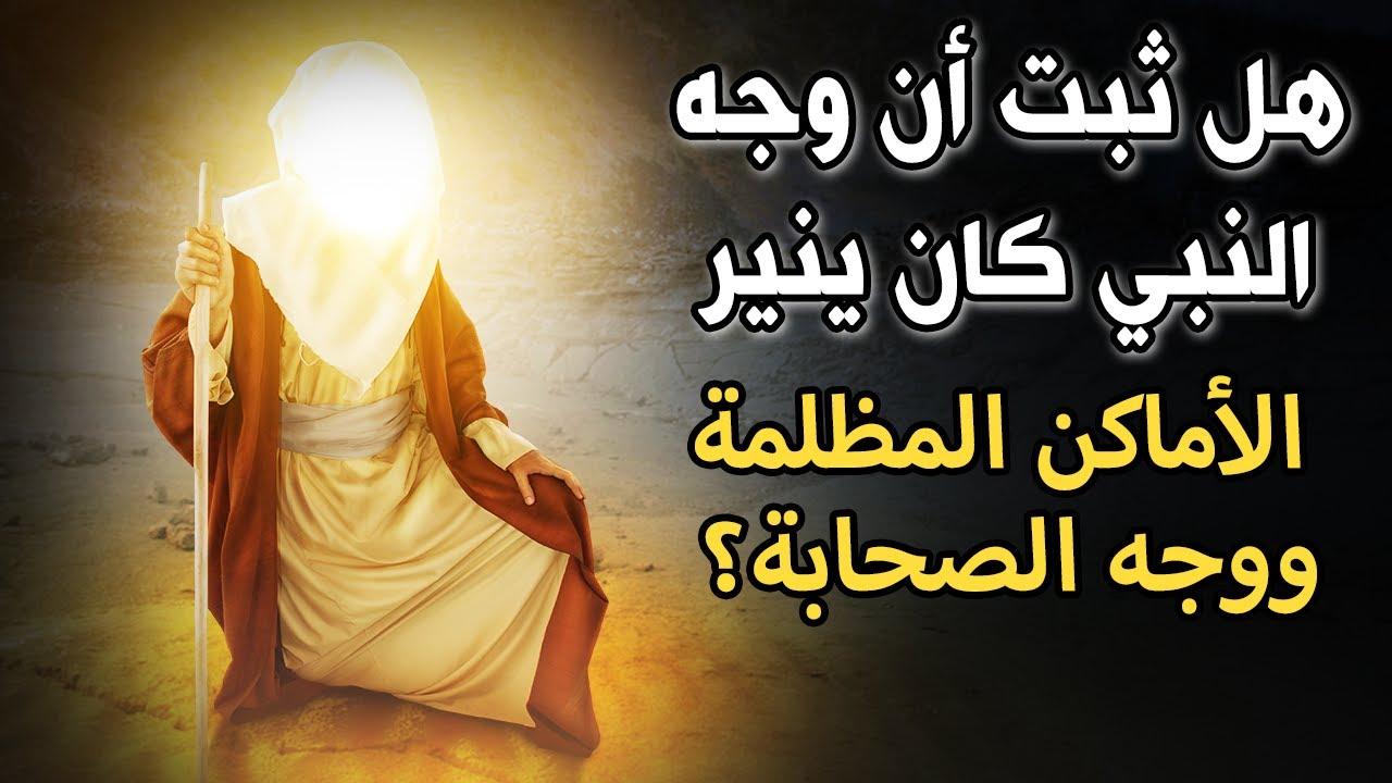 هل كان وجه النبى ﷺ ينير الاماكن المظلمة؟ وهل خُلق النبي من نور؟ جمال وجْه النبيِّ ﷺ ستبكي من الاجابة