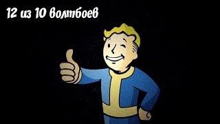 Fallout New Vegas Мод года