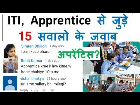 What is Process of Apprenticeship Examination - cinemapichollu
