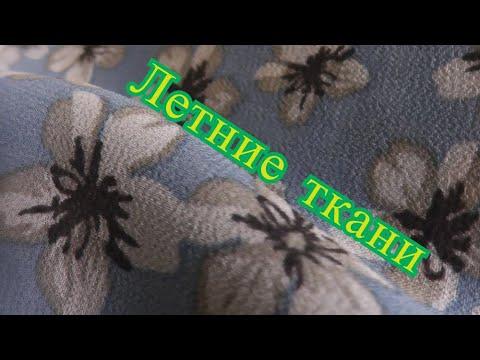Посылка натуральных тканей, из интернет-магазина Измира