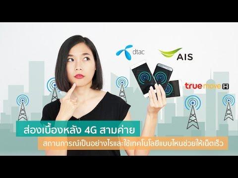 ส่องเบื้องหลัง 4G สามค่าย สถาณการณ์เป็นยังไง ใช้เทคโนโลยีไหนช่วยให้เน็ตเร็ว - วันที่ 08 May 2017