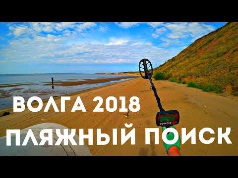 Пляжный поиск на Волге, пляжный коп! 2018! Fisher F44