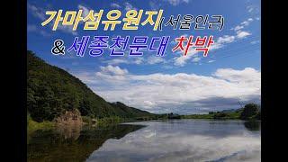 [서울인근차박]경기여주 가마섬유원지 & 세종천문…