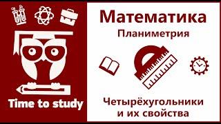 Математика: подготовка к ОГЭ и ЕГЭ. Планиметрия. Четырёхугольники