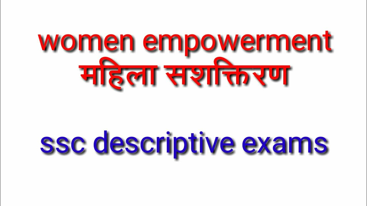 essay on women empowerment महिला सशक्तिरण ssc  essay on women empowerment महिला सशक्तिरण ssc mts descriptive exams essay letter