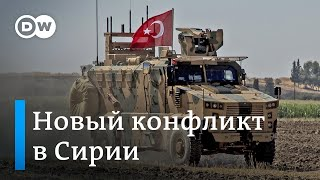 Новый конфликт в Сирии: приведет ли операция Турции к очередной волне беженцев? DW Новости(11.10.19)