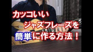 ジャズギターフレーズの簡単な作り方【レッスン】