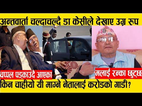 मलाई रन्का छुट्छ भन्दै रिसाए Dr Surendra Kc, माग्ने नेतालाई किन चाहियो करोडका गाडी ?   Otv Nepal