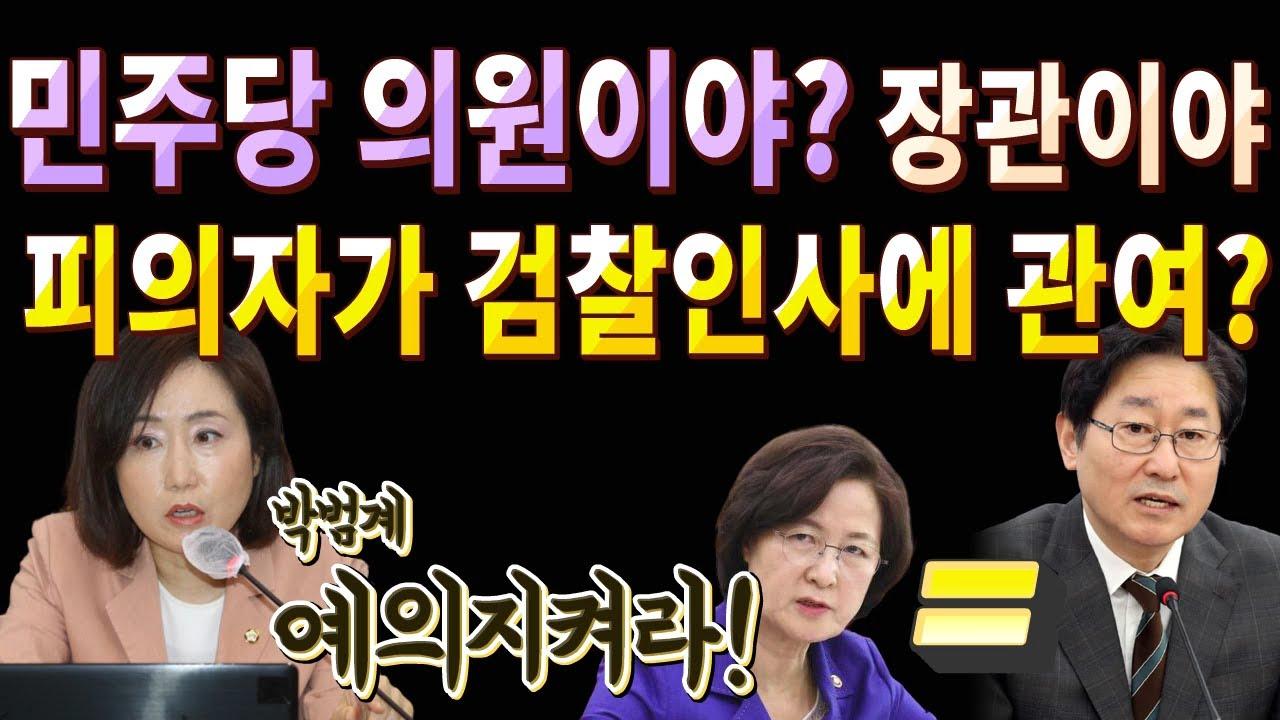 전주혜, 피의자가 검찰 인사에 관여? 의원아냐! 예의좀 지켜!, 박범계 박살